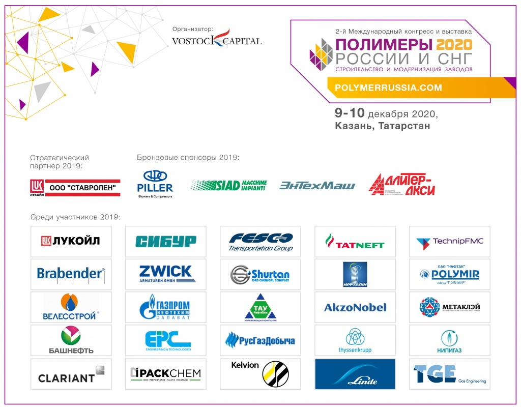 Polymers Russia and CIS_Signature_2020_RUS.jpg